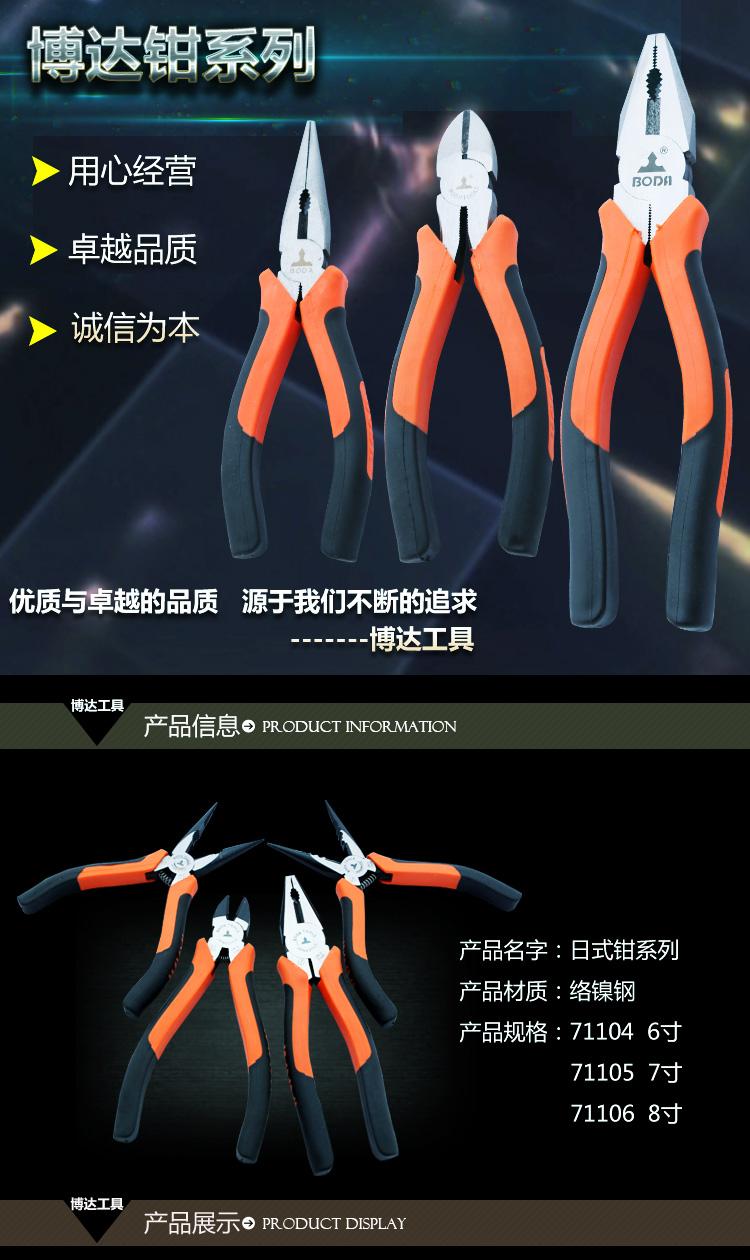 日式钢丝钳